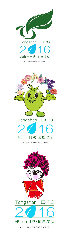 2016年唐山世园会标志设计